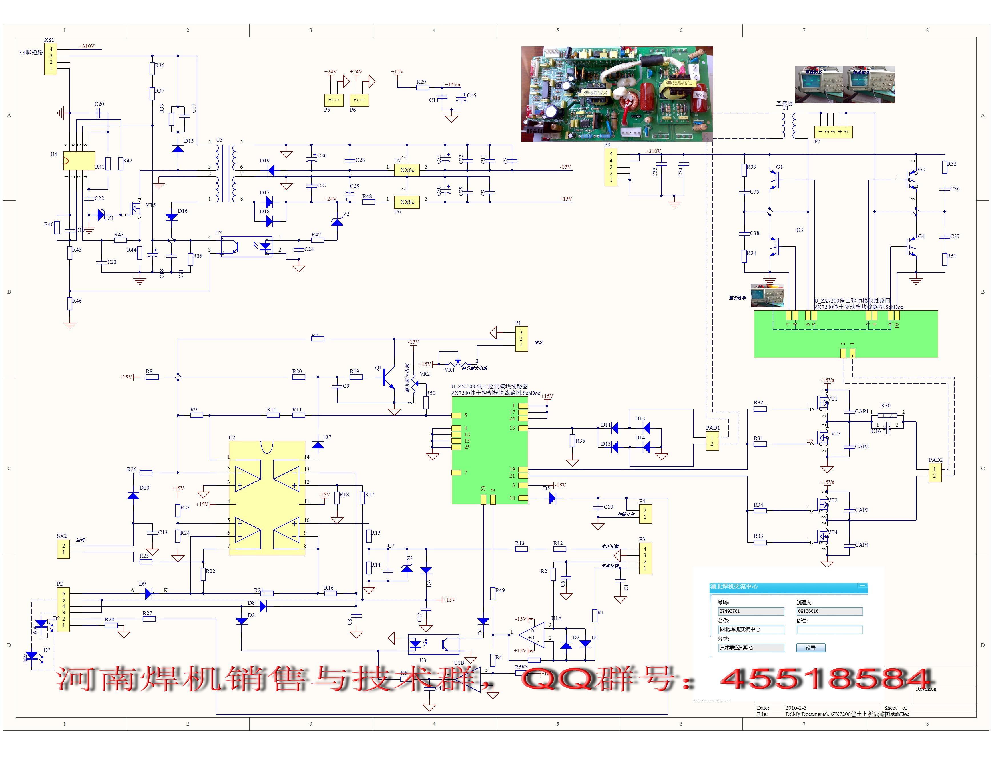 交流 电焊机 节电控制器电路图