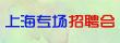 上海专场招聘会