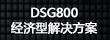 DSG800 经济型解决方案